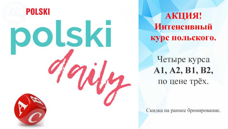 интенсивный курс польского