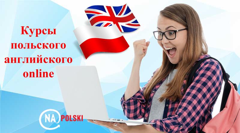 Курсы польского английского
